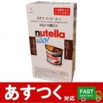 (1箱 フェレロ ヌテラ&ゴー 52g×12個入)チョコクリームとスティッククラッカーのセット ヌテラアンドゴー ヌテラゴー FERRERO コストコ