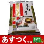 (1袋 むらせライス もち精米 2kg)もち米 コストコ