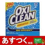 (1箱 オキシクリーン 4.98kg)大人気の漂白剤 OXICLEAN シミ取り 洗剤  掃除 強力 コストコ