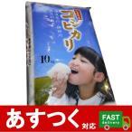 (三重県産 こしひかり 精米 10kg)三重 米 コシヒカリ ごはん お米 コストコ 572127