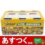 (6缶セット マルハニチロ ミックスビーンズ ドライパック 140g×6個)簡単 健康 素材 ヘルシー サラダ ミネストローネ 煮込み料理 コストコ 517658