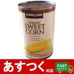 (小分け1個 カークランド ゴールデン スイートコーン 432g)とうもろこし 甘み コーンバター サラダ グラタン ラーメン コストコ 1087253