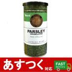 (1本 マスコット パセリ 45g)乾燥パセリ グラニュール さわやかな香りでお料理をいろどり...