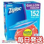 (4個入り1箱 ジップロック ガロンサイズ 152枚入り(38枚×4))Ziploc ダブルジッパー フリーザー用 保存 バック COSTCO コストコ