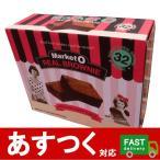 (1箱 リアルブラウニー オリオンジャコー マーケットオー 8個入×4箱)スペシャルギフトパック 32個入 おいしいチョコレートケーキ 557600 コストコ