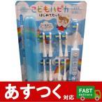 Yahoo!アイテンプ(こども用 電動歯ブラシ 青色 ケース 替えブラシ8本付き)男の子 ライオンさん ハブラシ 単3電池 へんしんシール付き ハピカ HAPICA