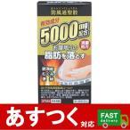 (阪本漢法 防風通聖散 GOLD 444錠)漢方 腹 脂
