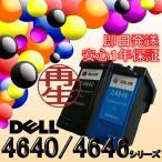 【選択単品 Dell M4640/M4646シリーズ】Dell M4640 M4646 デル オールインワンインクジェットプリンタ用 インクカートリッジ ICチップ付き リサイクル