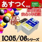 IC1BK05 IC5CL06 黒/ブラックとカラーの2本セット 互換インクカートリッジ ICチップ付き EP社 エプソン