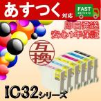 (選択単品 IC32シリーズ)ICBK32 ICC32 ICM32 ICY32 ICLC32 ICLM32 単品販売 互換インクカートリッジ ICチップ付き EP社 エプソン