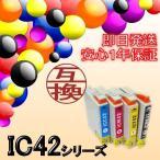 (数量限定)ICチップ付き EP社(エプソン) IC4CL42 シリーズ 単品 互換インクカートリッジ ICBK31 ICC42 ICM42 ICY42 人気商品!!