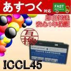 ICCL45 4色1体型 互換インクカートリッジ ICチップ付き EP社 エプソン