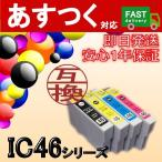 (選択単品 IC46シリーズ)ICBK46 ICC46 ICM46 ICY46 単品販売 互換インクカートリッジ ICチップ付き EP社 エプソン