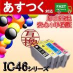 IC4CL46 4色セット 互換インクカートリッジ ICチップ付き EP社 エプソン