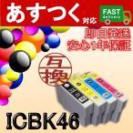ICBK46 黒/ブラック 互換インクカートリッジ ICチップ付き EP社 エプソン
