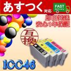 ICC46 シアン 互換インクカートリッジ ICチップ付き EP社 エプソン