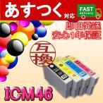 ICM46 マゼンタ 互換インクカートリッジ ICチップ付き EP社 エプソン