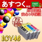 ICY46 イエロー 互換インクカートリッジ ICチップ付き EP社 エプソン