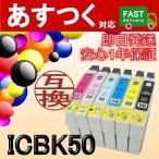 ICBK50 黒/ブラック 互換インクカートリッジ ICチップ付き EP社 エプソン