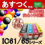 (選択単品 IC61/65シリーズ)ICBK61 ICC65 ICM65 ICY65 単品販売 互換インクカートリッジ ICチップ付き EP社 エプソン