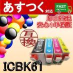 ICBK61 黒/ブラック 互換インクカートリッジ ICチップ付き EP社 エプソン
