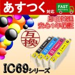 IC4CL69 4色セット ブラック増量(ICBK69L) 互換インクカートリッジ ICチップ付き EP社 エプソン