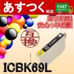 ICBK69L 増量黒/ブラック 互換インクカートリッジ ICチップ付き EP社 エプソン