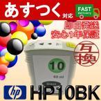 HP10 BK 4844 黒/ブラック インクカートリッジ ICチップ付き 互換 HP ヒューレットパッカード