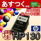 HP130 黒/ブラック インクカートリッジ ICチップ付き リサイクル HP ヒューレットパッカード