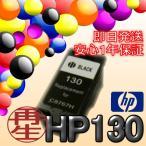 HP130 HP134 黒/ブラックとカラーの2本セット インクカートリッジ ICチップ付き リサイクル HP ヒューレットパッカード