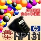 HP131 黒/ブラック インクカートリッジ ICチップ付き リサイクル HP ヒューレットパッカード