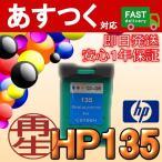 HP135 3色カラー インクカートリッジ ICチップ付き リサイクル HP ヒューレットパッカード