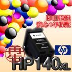 HP140 XL 黒/ブラック増量 インクカートリッジ ICチップ付き リサイクル HP ヒューレットパッカード
