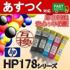 (選択単品 HP178シリーズ)HP178 XL BK PB C M Y 増量 ICチップ無し 単品販売 インクカートリッジ 互換 HP ヒューレットパッカード