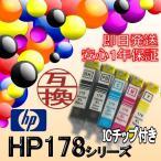 【数量限定★プライスダウン!!】HP(ヒューレット・パッカード) HP178XLシリーズ(チップ付き) 単品 互換インク HP178XLBK 178XLPB 178XLC 178XLM 178XLY