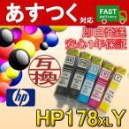 HP178 XL Y イエロー 増量 ICチップ無し インクカートリッジ 互換 HP ヒューレットパッカード