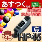 HP45 黒/ブラック インクカートリッジ ICチップ付き リサイクル HP ヒューレットパッカード