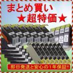 Yahoo!アイテンプ黒/ブラックの1000円パック まとめ買いが超お得!! 互換インクカートリッジ 各メーカー対応