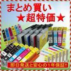 Yahoo!アイテンプ1000円パック まとめ買いが超お得!! 互換インクカートリッジ 各メーカー対応