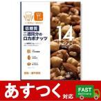 (デルタインターナショナル 14日間のロカボナッツ 28g×14袋)2週間 低糖質 ロカボ ダイエット アーモンド 食塩 油 不使用 コストコ 589976