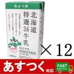 (よつ葉 北海道特選3.6 牛乳未開封時常温保存可能 1000ml×12パック)よつば 北海道 牛乳 常温 保存 ミルク コストコ 15750