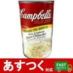 (小分け1缶 キャンベル クラムチャウダー 1.4kg)スープ あったかい クリーム 海鮮 具 沢山 ホワイトソース おいしい 簡単 コストコ 30804