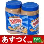 (2個セット スキッピー ピーナッツバターチャンク 1.36kg × 2)SKIPPY 粒入り 自然食品 パン 料理 香 無添加 カークランド コストコ 924646