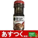(小分け1本 CJ 本格プロの味 プルコギ たれ 甘口 840g)プルコギヤンニョム プルコギ韓国風 焼肉のタレ 本格 プロの味 韓国 コストコ 516573