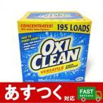 (オキシクリーン スーパーマルチパーパスクリーナー 5.26kg)OXICLEAN  オキシ シミ取り 万能洗剤 漂白剤 掃除 強力 コストコ 10398