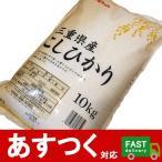 (三重県産 こしひかり 精米 10kg)三重 米 コシヒカリ お米 ごはん コストコ 572127