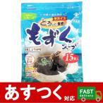 (永井海苔 もずくスープ 35g×15袋入)沖縄の海の恵み 生タイプ お湯を注いで混ぜるだけの簡単味付けもずく 食物繊維が豊富 コストコ 532557
