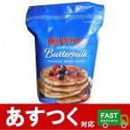 (クラステーズ パンケーキミックス バターミルク 4.53kg)ホットケーキミックス 牛乳と卵を加えるだけの簡単調理 軽くてふわふわ コストコ 830427