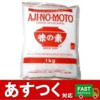 (AJINOMOTO 味の素 1kg)うま味調味料 料理に旨みをプラス たまごかけご飯にも UMAMI SEASONING 化学調味料 コストコ 521478
