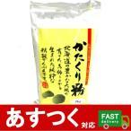 (小分け1袋 全農食品 片栗粉 1kg)北海道育ちの馬鈴しょでん粉100%使用 かたくり粉 精製でんぷん デンプン コストコ